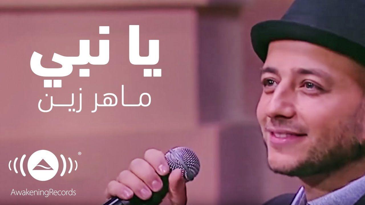 Maher Zain Ya Nabi يا نبي Interview With Mona Elshazly Youtube Maher Zain Lagu Maher Zain Interview