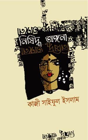 bangla sex education book pdf in Wiltshire