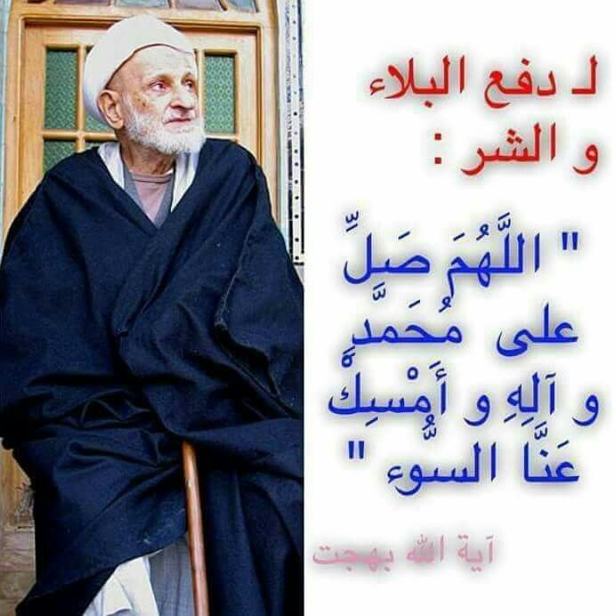 لدفع البلاء Proverbs Quotes Talking Quotes Islamic Quotes Quran