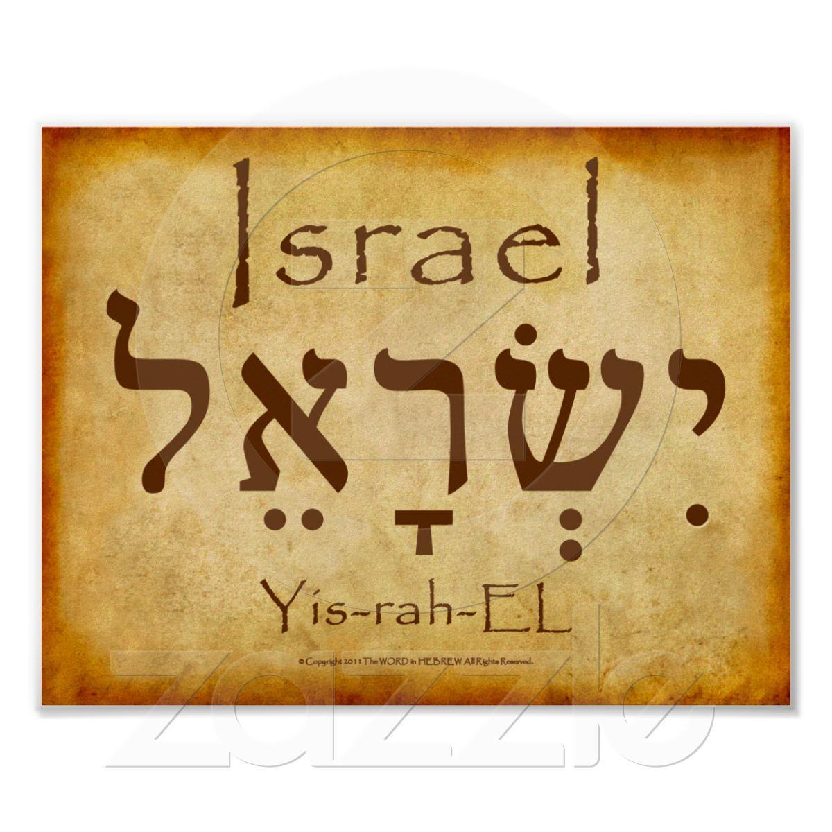Israel Hebrew Poster