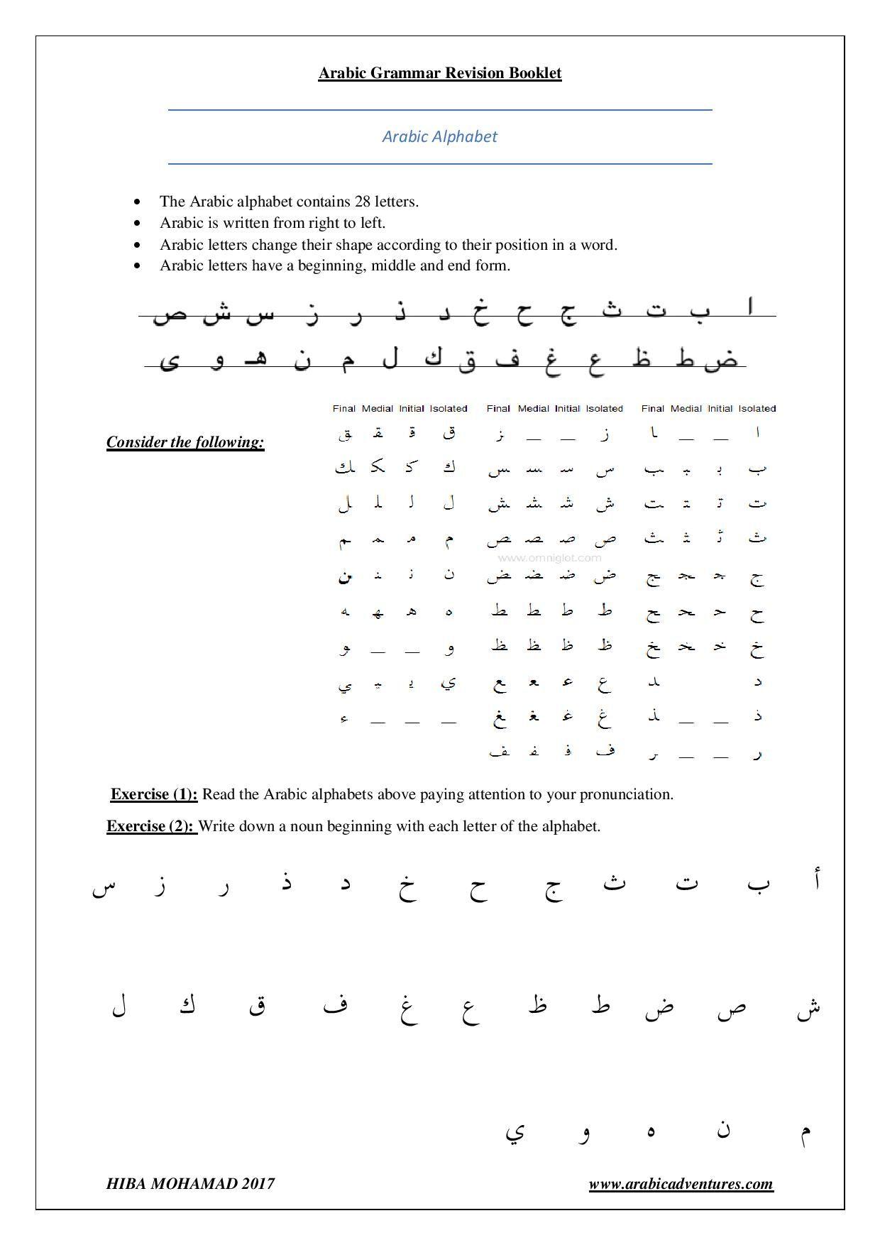 Arabic Alphabets Worksheet Abicadventures