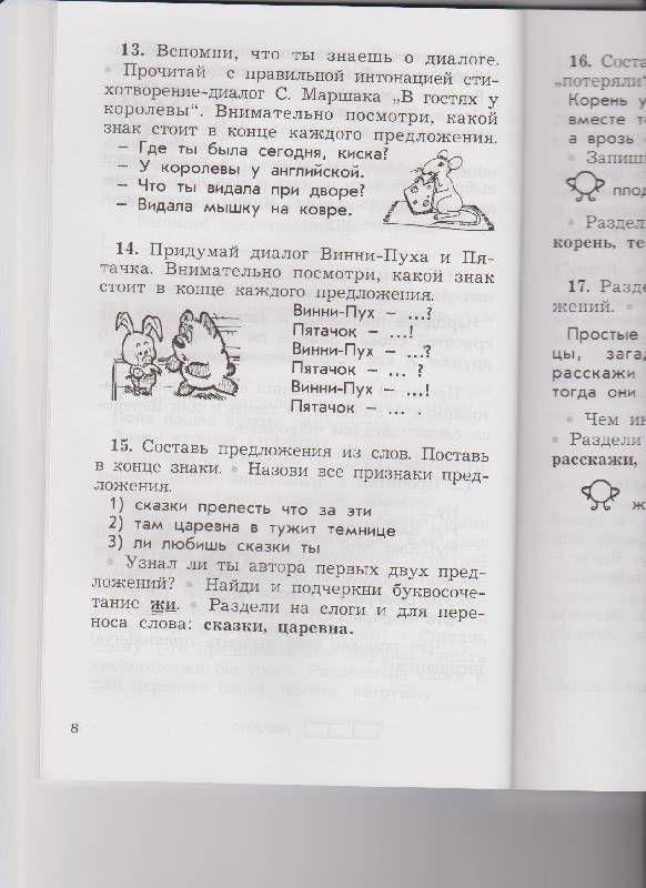 Русский язык дидактический материал 4 класс зеленина гдз