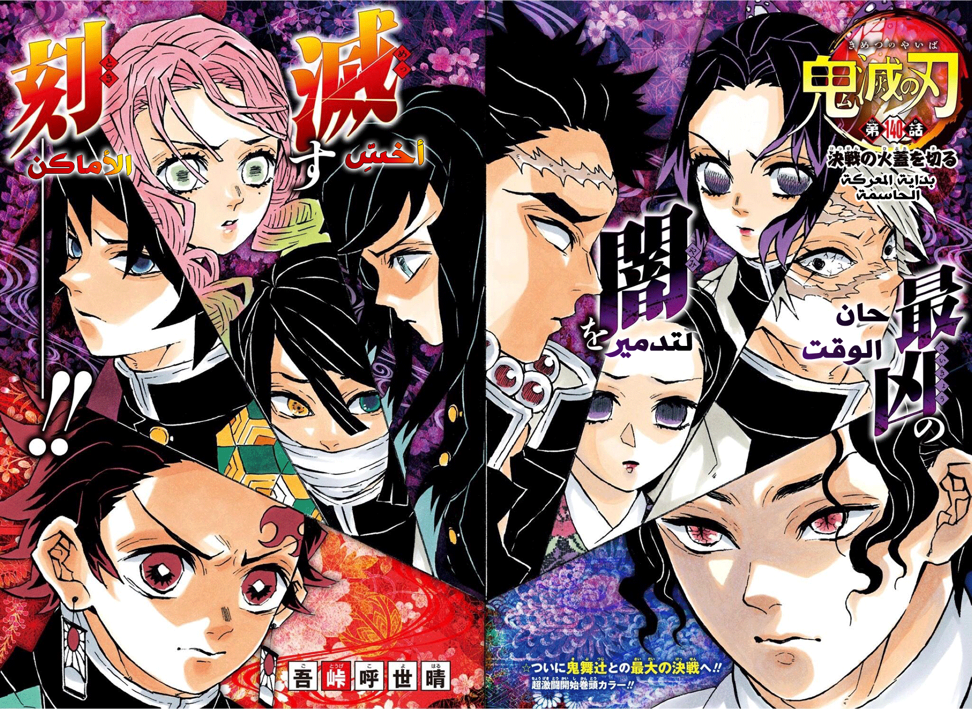 تانجيرو هو الابن البكر لعائلة فقدت أبيها وذهب في يوم لبيع الفحم في إحدى القرى واضطر للمبيت فيها بعد سماعه عن شيطان يحوم حول Anime Demon Anime Slayer Anime