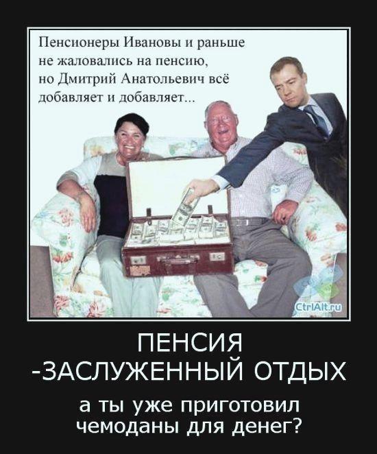 смешные картинки про богатых пенсионеров получить такое