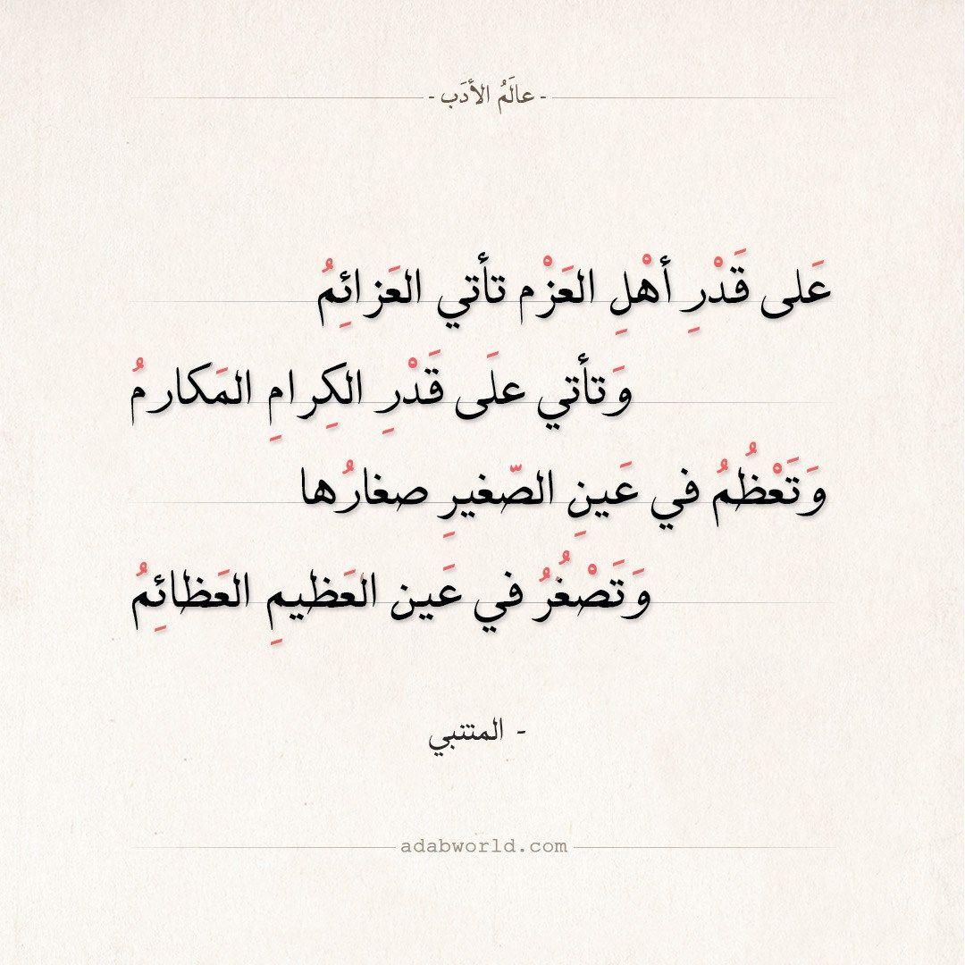 شرح على قدر أهل العزم تأتي العزائم المتنبي عالم الأدب Math Poems Arabic Calligraphy