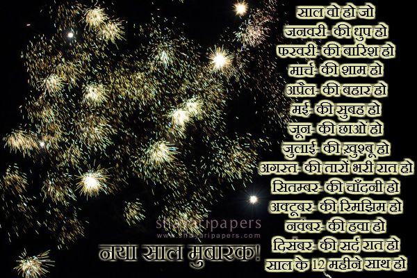 Happy New Year Hindi Shayari Wallpaper  Happy new year, Happy new