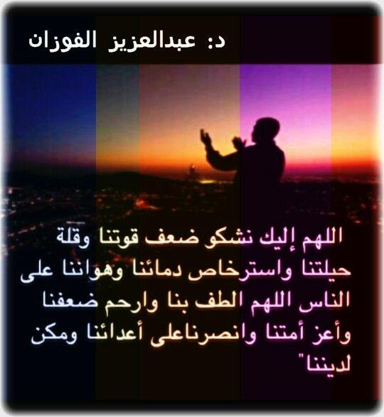 الله اللهم كن مع عبادك المستضعفين في كل مكان Movie Posters Movies Poster