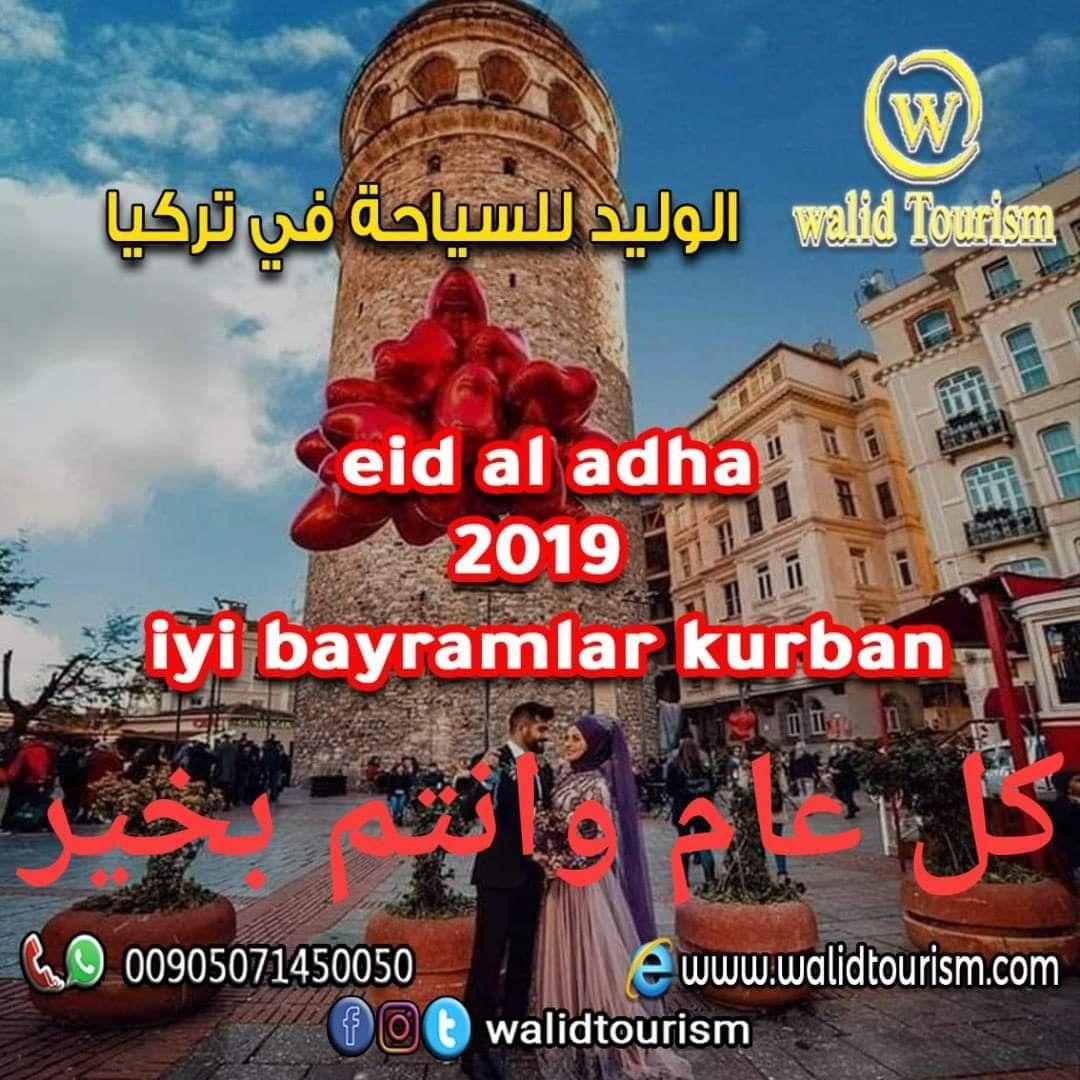 حفلة سهرة رأس السنة 2020 في تركيا اسطنبول