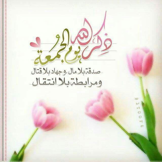 ذكر الله يوم الجمعة Blessed Friday Islamic Pictures Place Card Holders