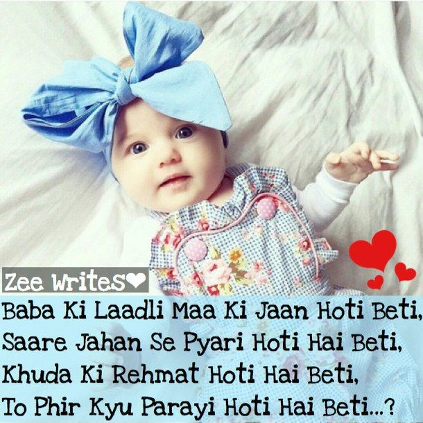 Baby Cute Hindi Little Girl Poetry Sad Urdu Urdu Poetry Urdu