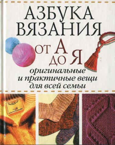 книга азбука вязания от а до я скачать бесплатно вязание спицами