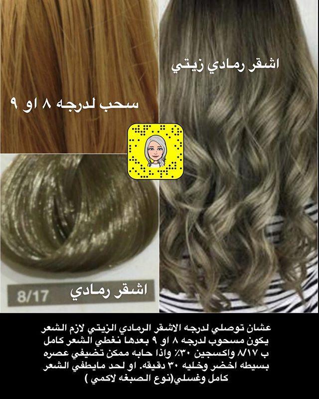 اشقر رمادي زيتي اشقر رمادي 8 17 سحب الشعر لدرجة 8 او 9 ثم عصرة اخضر Hair Styles Oils Hair