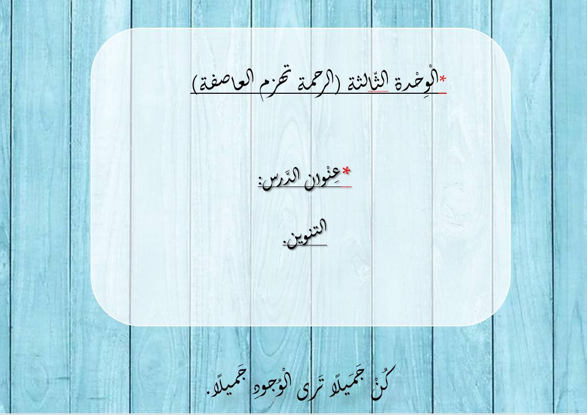 بوربوينت شرح درس انواع التنوين للصف الثاني مادة اللغة العربية Arabic Love Quotes Love Quotes Quotes