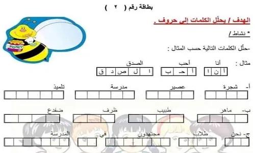 مذكرة تأسيس لغة عربية اولي ابتدائي Pdf Medicine Diagram