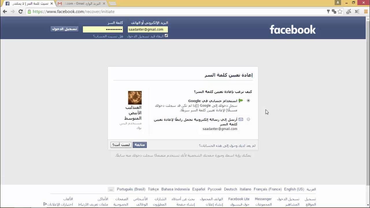 استعادة حسابك علي الفيس بوك بعد اختراقه Screenshots Desktop Screenshot
