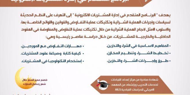 البرنامج المتقدم في إدارة المشتريات الإلكترونية سلطنة عمان مسقط