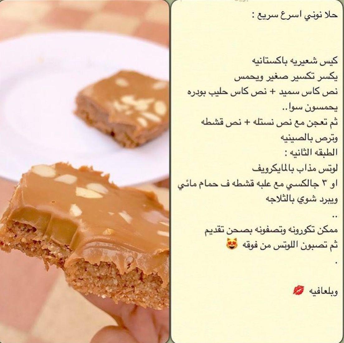حلى سريع Yummy Food Dessert Sweets Recipes Cooking Recipes Desserts
