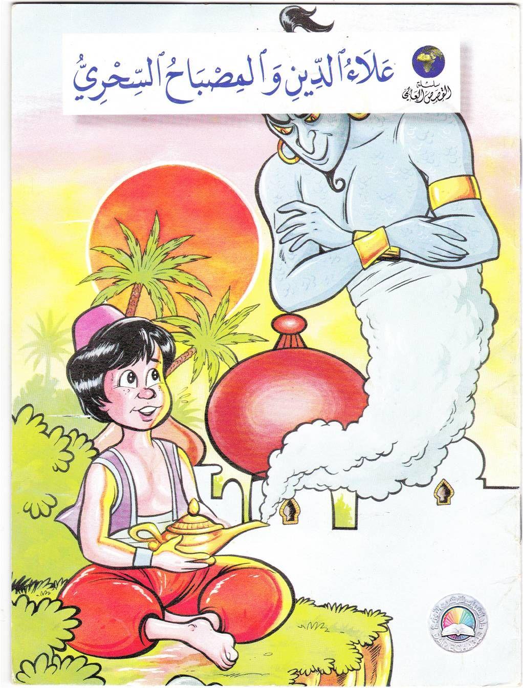 قصة علاء الدين و المصباح السحري Disney Animated Films Animation Film Pdf Books Reading