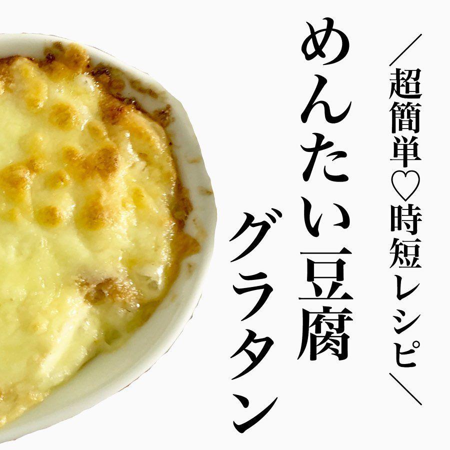 豆腐 グラタン レンジ