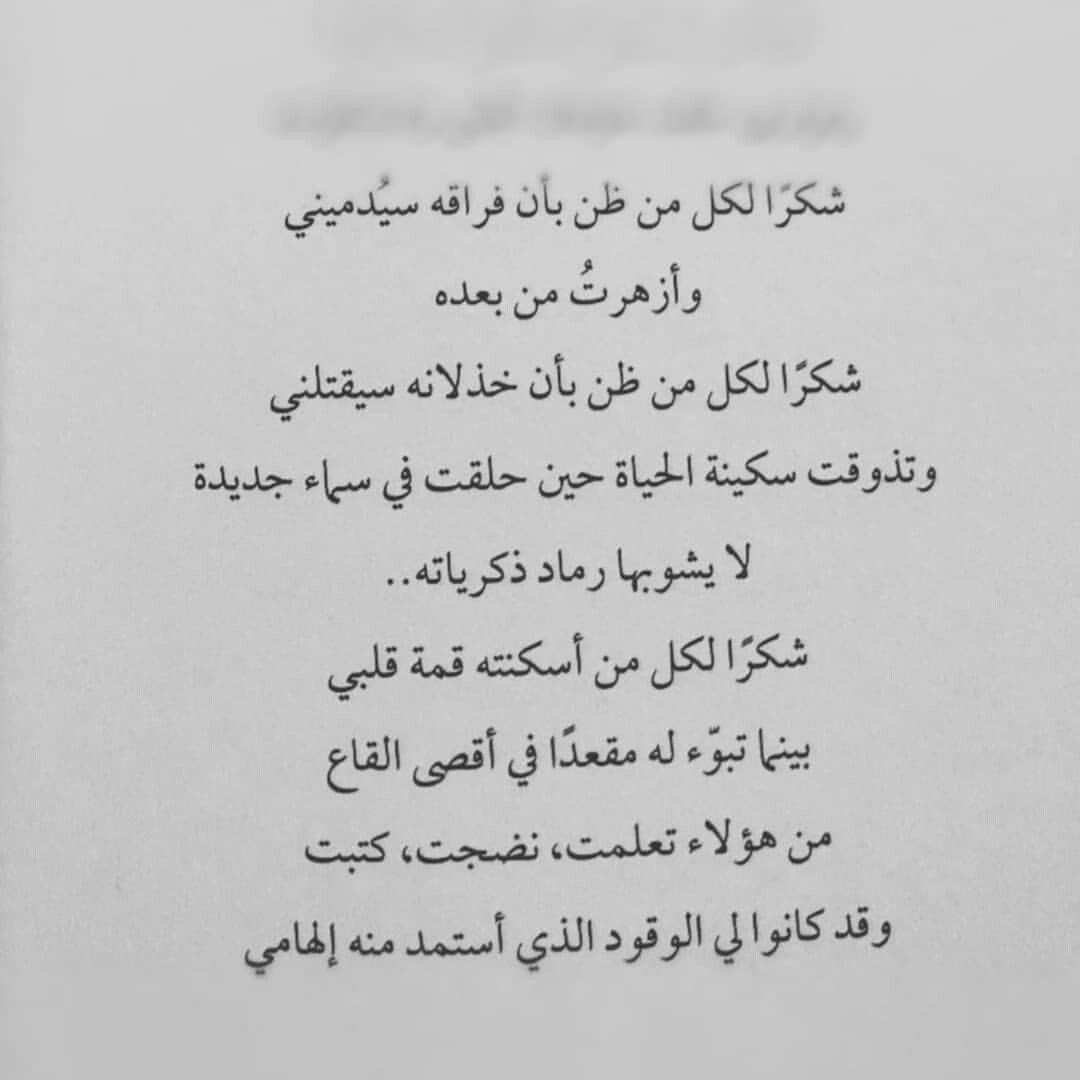 Pin By Meme On اقتباسات Words More Than Words Arabic