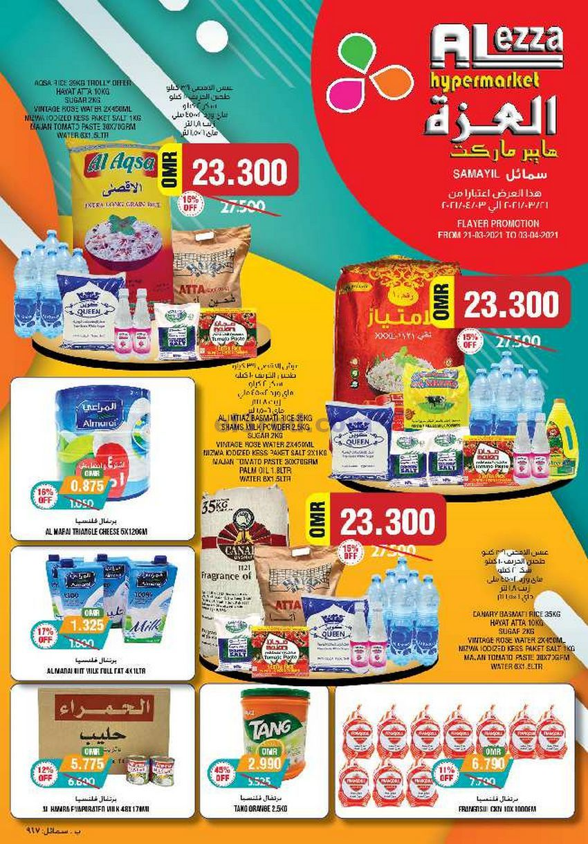 Pin On Oman Offers