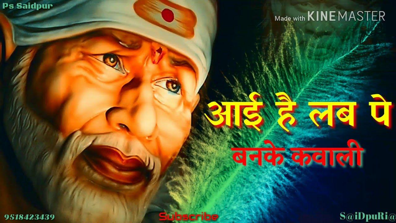 Sai Baba Whatsapp Status Haryanvi Song Manish Rao Song