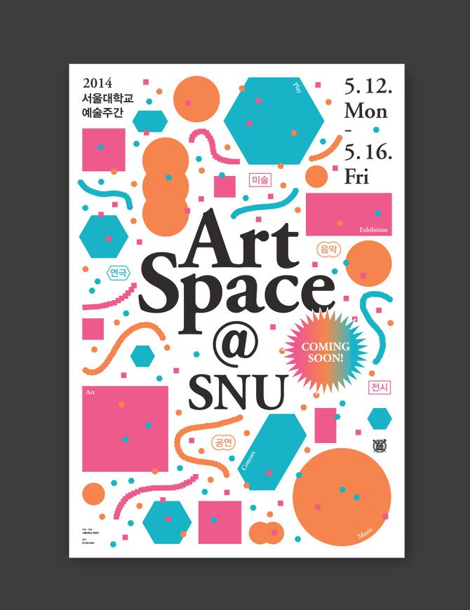 poster for artspace@snu (1)