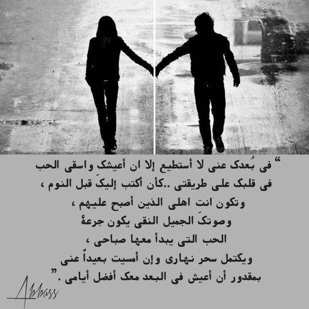 في ب عدك عني لا أستطيع إلا ان أعيشك واسقي الحب في قلبك على طريقتي كأن أكتب إليك قبل النوم وتكون انت اهلي الذين أصبح عل Arabic Words Movie Posters Poster