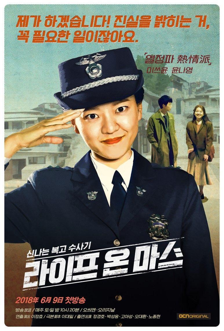 Asian drama mars