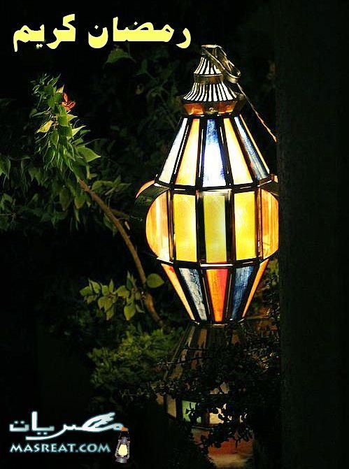 بطاقات رمضانية 2015 تحميل صور كروت تهاني رمضان كريم Ramadan Lantern Lantern Craft Lanterns