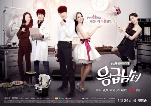 """Emergency Woman and Man"" - Song Ji Hyo, Choi Jin Hyuk, Choi Yeo Jin, Lee Pil Mo, and Clara."