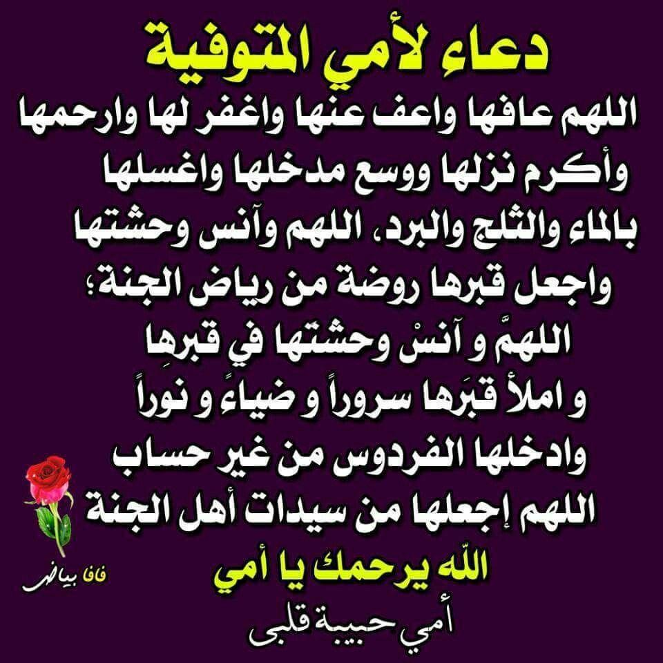 Pin by Atif Abdelazim on (امى)ثم ((امى))ثم (((امى