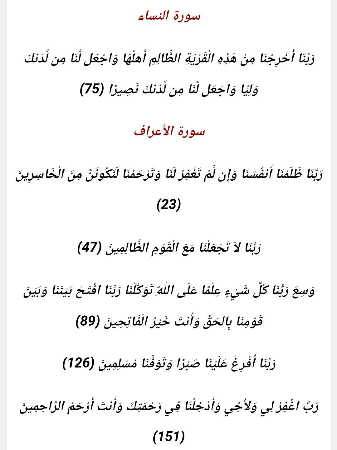Pin By Rose Flower On كلمات قيمة Sweet Words Statment Peace