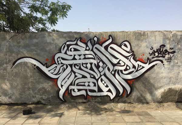 Gambar Graffiti Tulisan Arab Keren Dan Menarik Street Art Graffiti Dan