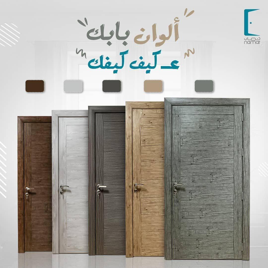 حرص ا منا على تلبية أذواق جميع عملائنا نوفر لكم مختلف الألوان من الأبواب الداخلية الخشبية Wpc لا تبحث كثير ا و Tall Cabinet Storage Locker Storage Storage