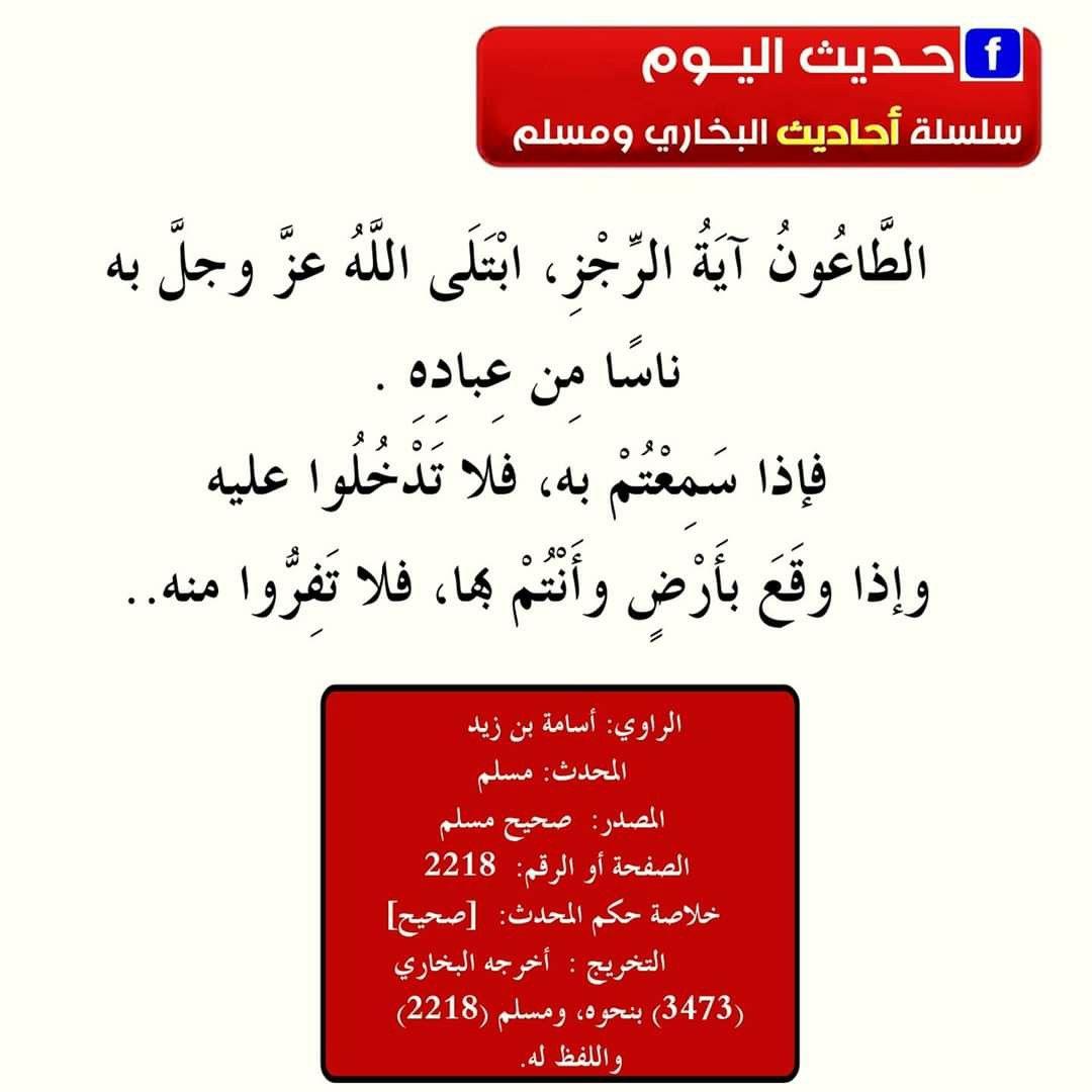 Pin By أهل الحديث والأثر حديث اليو On صحيح البخاري ومسلم شرح الأحاديث في صفحة الفيس Ahadith Islam Hadith Hadeeth