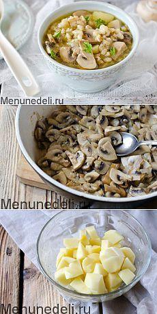Суп в пост из перловки - рецепт с пошаговыми фото / Меню недели