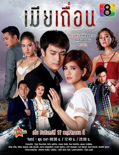 أحــ أحلام ــلا المسلسل التايلندي الزوجة غير المشروعة Mia Tuea Thai Drama Drama Guy Names