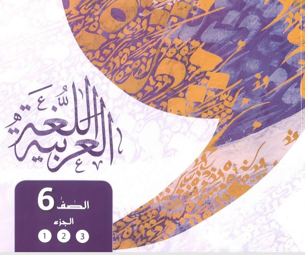 حل كتاب اللغة العربية الصف السادس الفصل الثالث Artwork Great Wave