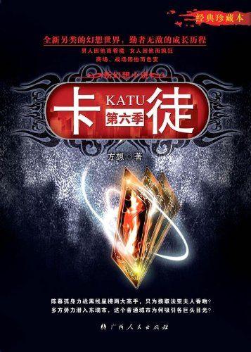 Card Disciple Card Disciple (卡徒 Ka Tu) is Chinese web