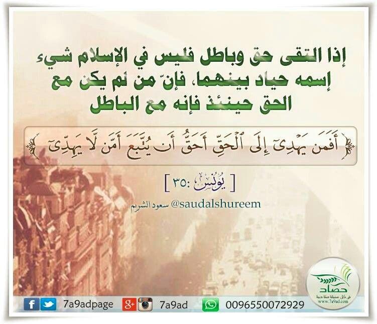 اللهم ارنا الحق حقا وارزقنا اتباعه وارنا الباطل باطلا وارزقنا اجتنابه Islam Quran Quotes