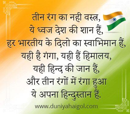 New Desh Bhakti Shayari in Hindi   दुनियाहैगोल