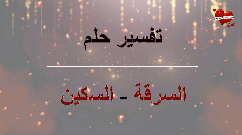 تفسير حلم السرقة تفسير حلم السكين In 2020 Calligraphy Arabic Calligraphy