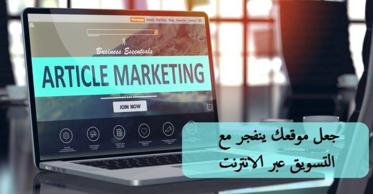 جعل موقعك ينفجر مع التسويق عبر الانترنت Blog Marketing Blog Posts
