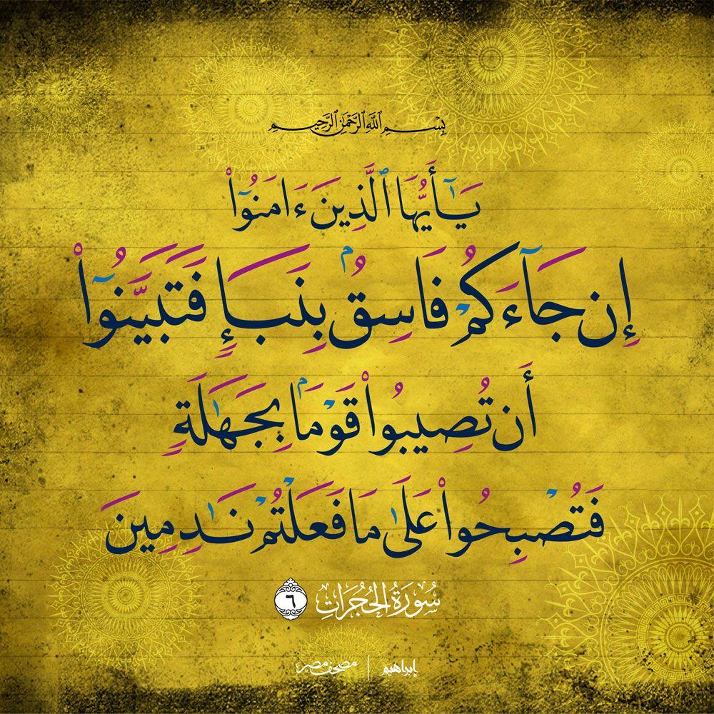 لوحات قرآنية جميلة Abdo Fonts Quran Quotes Verses Quran Quotes Islamic Quotes