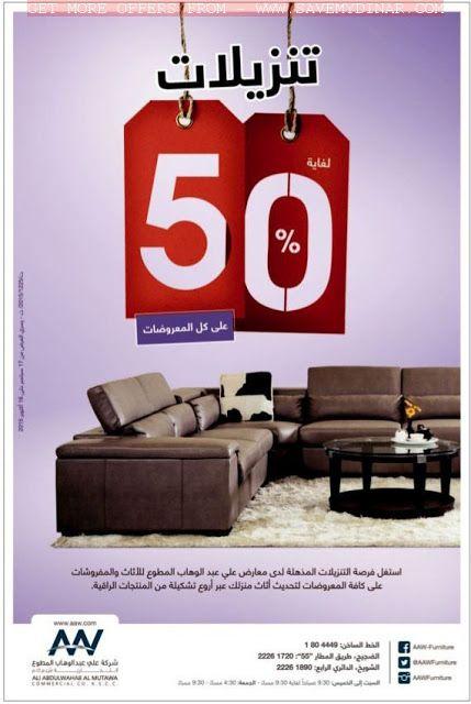 Views ali abdulwahab al mutawa kuwait furniture sale up