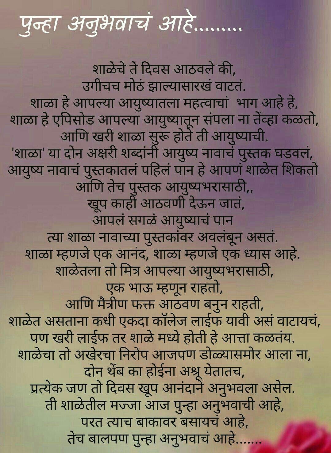 Pin by arti on Poems Marathi poems, Marathi quotes