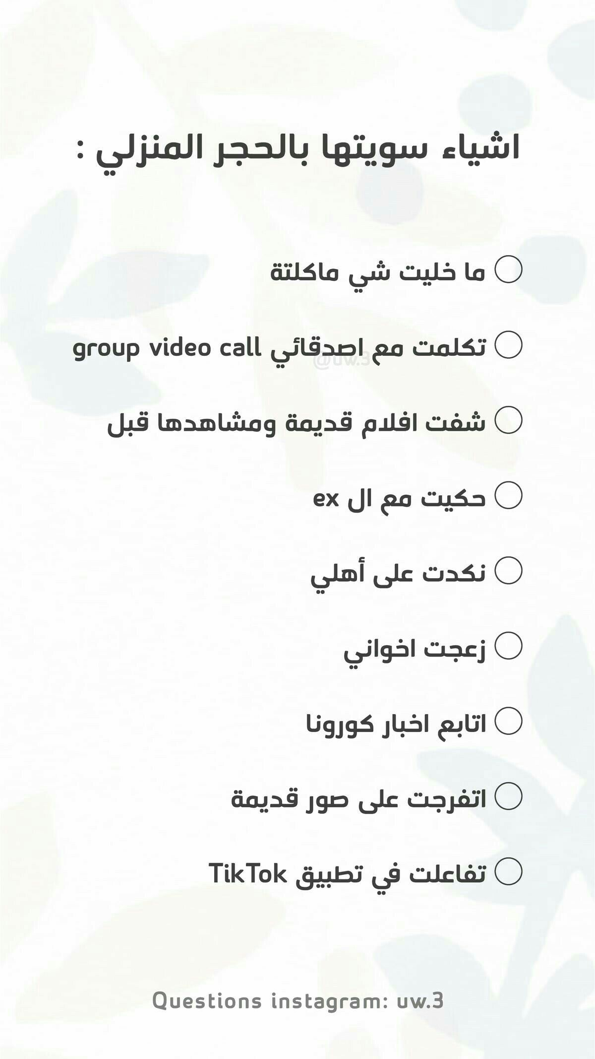 Pin By On ليه مكشر Instagram Questions This Or That Questions Instagram Quotes Captions
