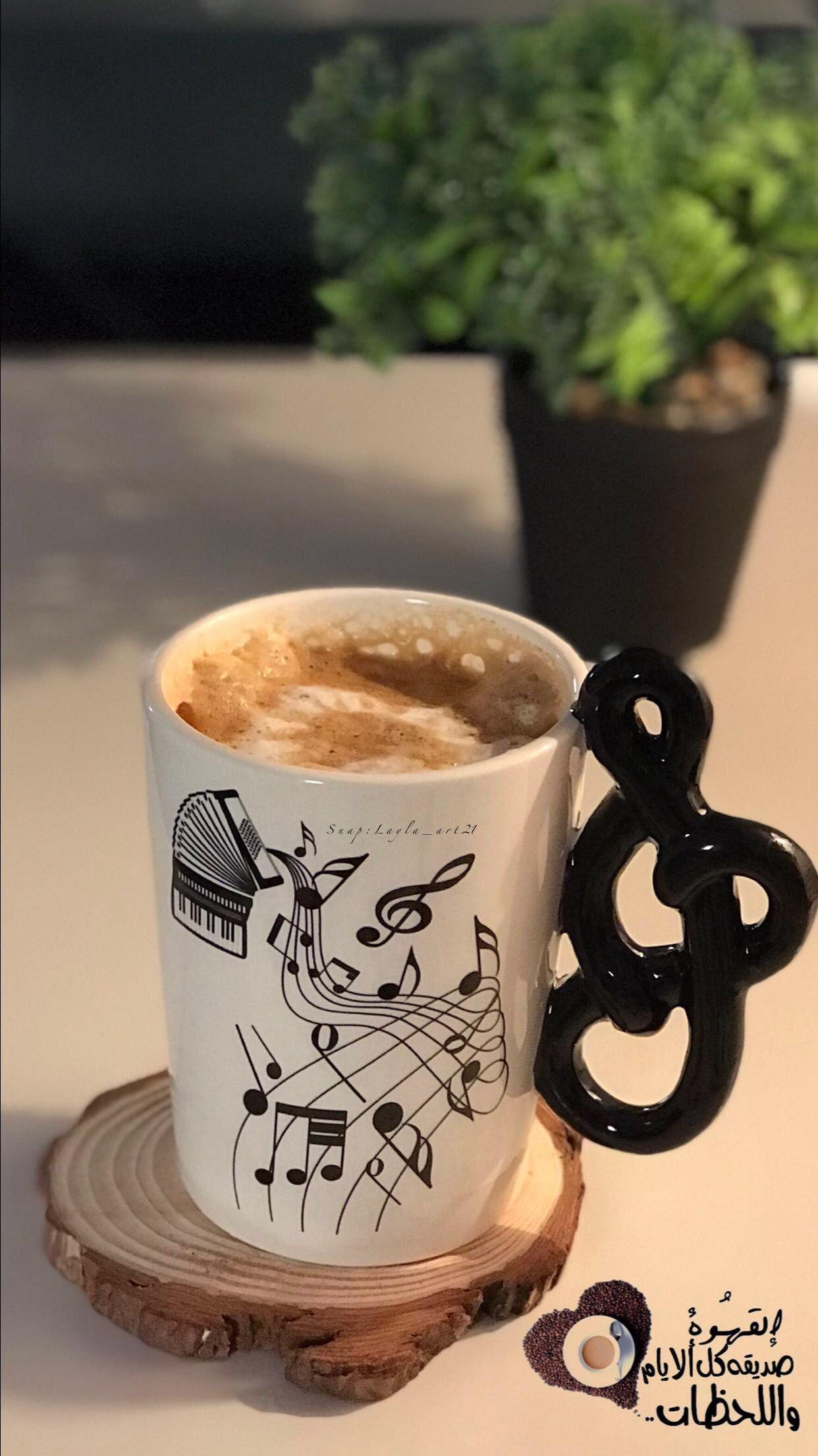 تصويري تصوير روقان سنابيات سناب قهوه Coffee love
