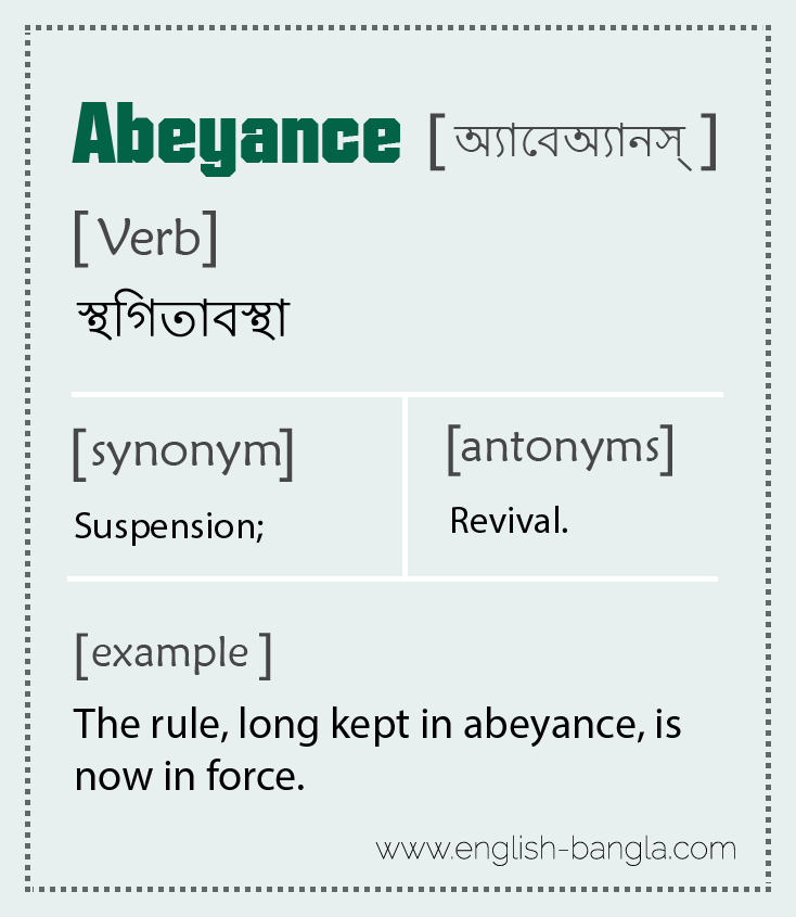 Bengali Meaning Of -8186